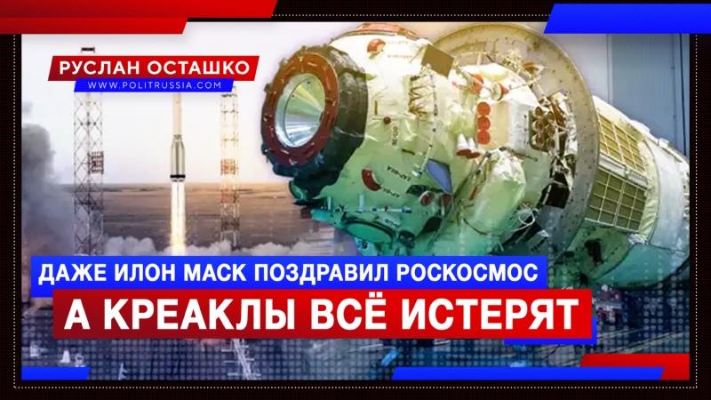 Даже Илон Маск поздравил Роскосмос а креаклы всё истерят Руслан Осташко