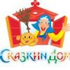 «СКАЗКИН ДОМ» детский интерактивный театр