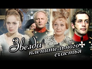"""Фильм """"Звезда пленительного счастья""""_1975 (драма)."""