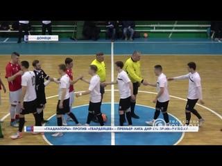 «Гладиаторы» против «Гвардейцев» - Премьер Лига ДНР по мини-футболу.