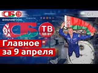 Космический корабль с белорусом на борту прибыл на МКС – главное за 9 апреля