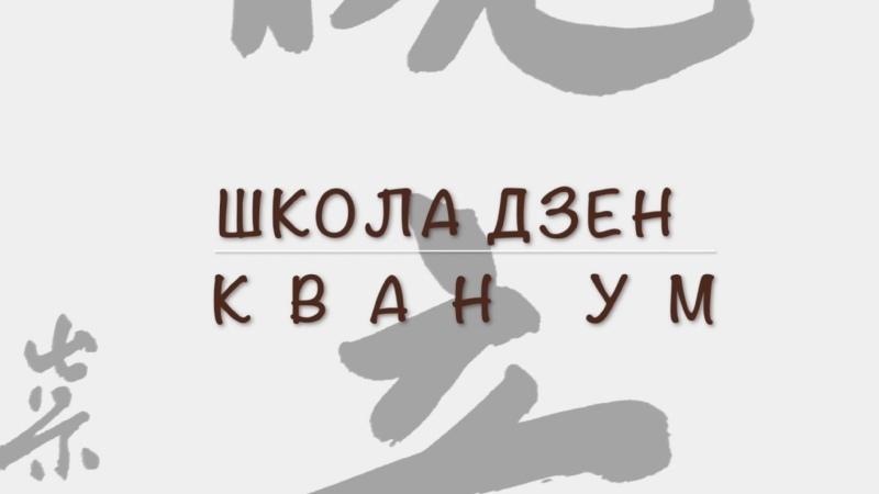 Речь Дхармы Мьёнг Хэ Суним Мастер Дхармы Школа Дзэн Кван Ум Санкт Петербург 06 09 19
