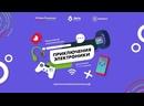 Презентация нового урока «Приключения электроники»