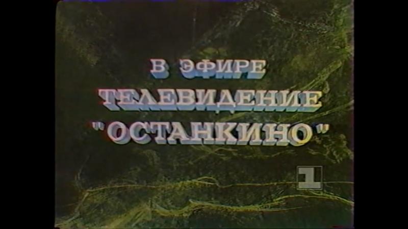 1 канал Останкино 1994 06 05 воскресенье 1 часть