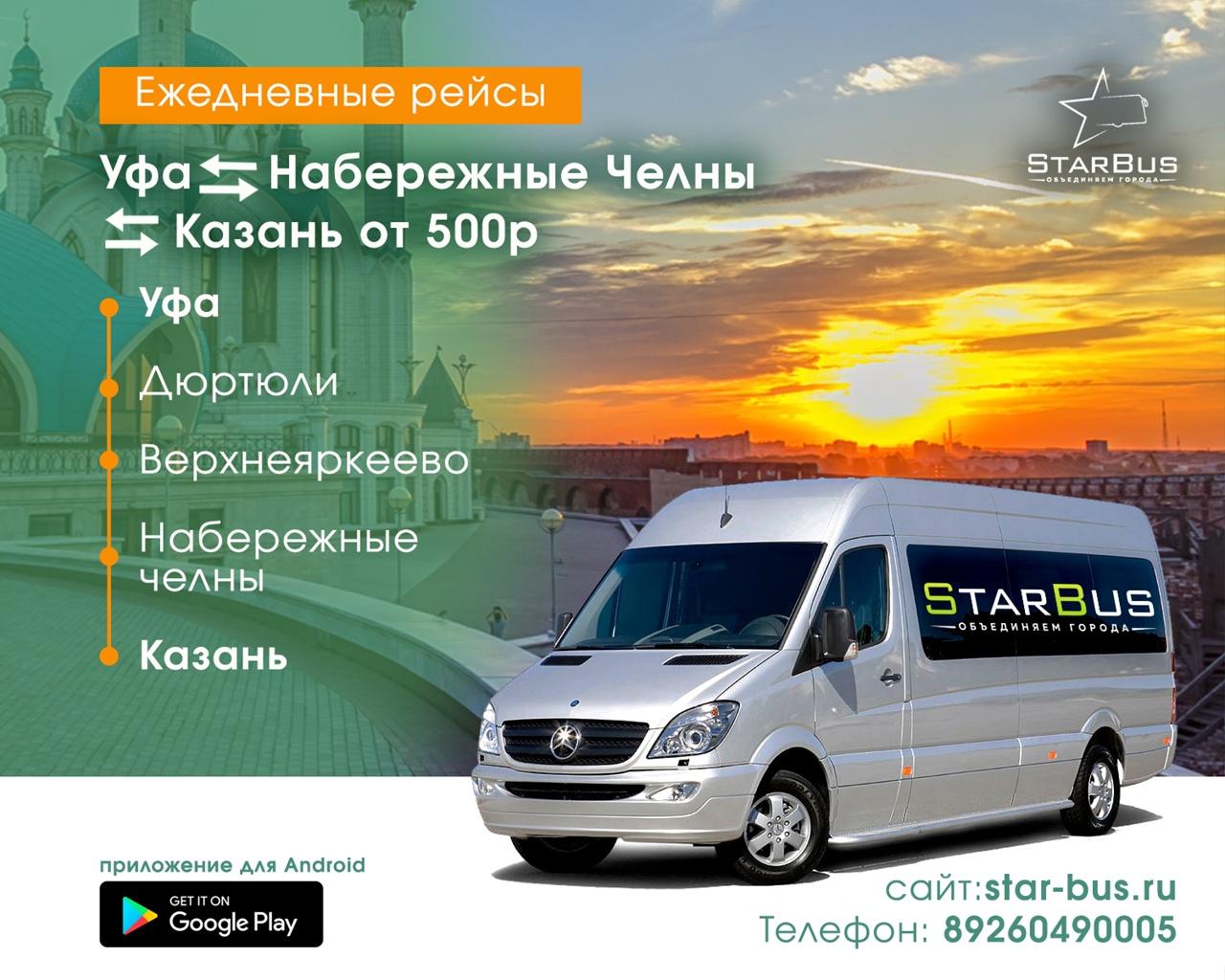 Автобус Уфа-Набережные Челны