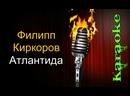 Филипп Киркоров - Атлантида караоке