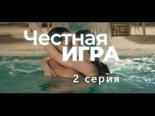 Чecтнaя uгpа 2 серия