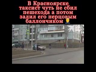 В Красноярске таксист чуть не сбил пешехода а потом залил его перцовым баллончиком. 🤦♂️