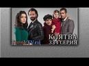 Клятва 334 серия русская озвучка смотреть онлайн