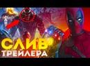 NW «DAILY BUGLE Слитый трейлер «Венома 2» / Дэдпул в КВМ! / Возращение Тони Старка 2021