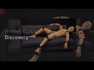 Новый сезон_Discovery Channel_общий ролик