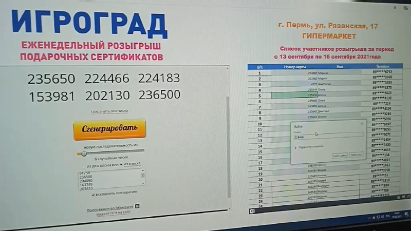 Пермь Рязанская 17 Итоги еженедельного розыгрыша подарочных сертификатов с 13 по 16 сентября