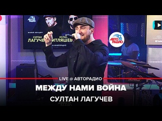 Султан Лагучев – Между нами война (LIVE @ Авторадио)