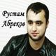 Rustam Abrekov - Чеченская песня