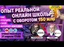Как открыть свой интернет-магазин Опыт реальной онлайн школы с оборотом 150 млн рублей