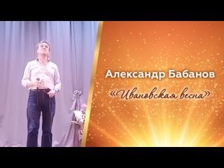 """Александр Бабанов - """"Ивановская весна"""""""