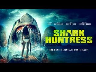 ОХОТНИЦА НА АКУЛУ (2021) SHARK HUNTRESS