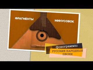 Минусовые фонограммы (Русские народные песни)