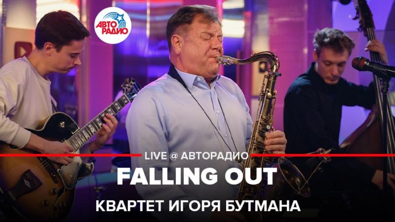 Квартет Игоря Бутмана Falling Out LIVE @ Авторадио
