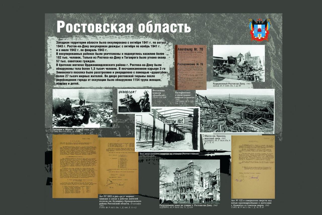 Ростовская область стала участником уникальной федеральной фотовыставки «Без срока давности»