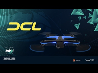 DCL | Чемпионат России по компьютерному спорту 2021 | Отборочный этап