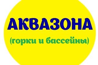 """АКВАПАРК """"АТОЛЛ"""""""