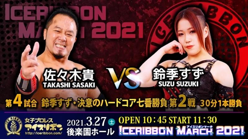 Takashi Sasaki vs Suzu Suzuki Hardcore Match