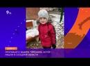 Давеча от 14.12.20 Приставы нашли пропавшего мальчика