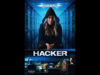 Хакер (2018) Hacker