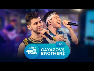 """Живой концерт группы """"GAYAZOV$ BROTHER$"""" на Авторадио (2021)"""