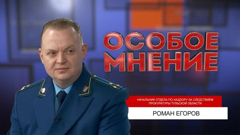 ОСОБОЕ МНЕНИЕ РОМАН ЕГОРОВ 01 04 2021