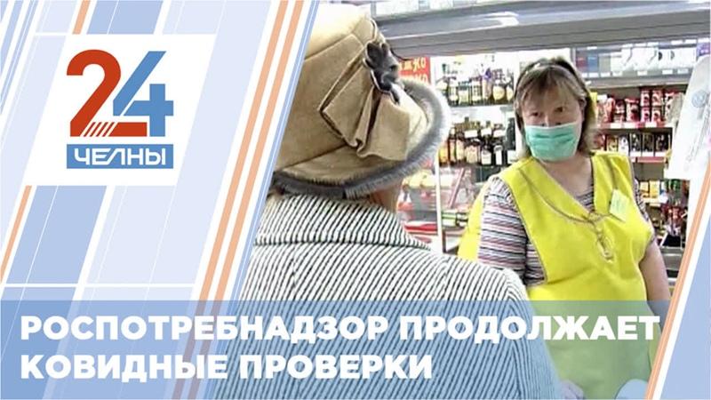 Роспотребнадзор Челнов не изменит санитарно-гигиенические требования во время масленичных гуляний