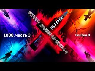 [Street Dance of China 3] Эпизод 8, 1080 часть 3 (рус.саб.)