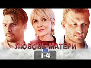 Лю6oвь мaтepu / 2021 (мелодрама). 1-4 серия из 4 HD