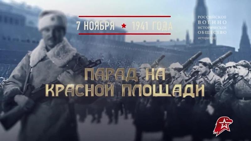 Стихотворение Аллы Войнаровской Парад 7 ноября 1941 года читает юнармеец ВПК Патриоты Забайкалья Даниил Медведчиков