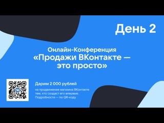 (День 2) Вторая Онлайн-Конференция «Продажи ВКонтакте — это просто»