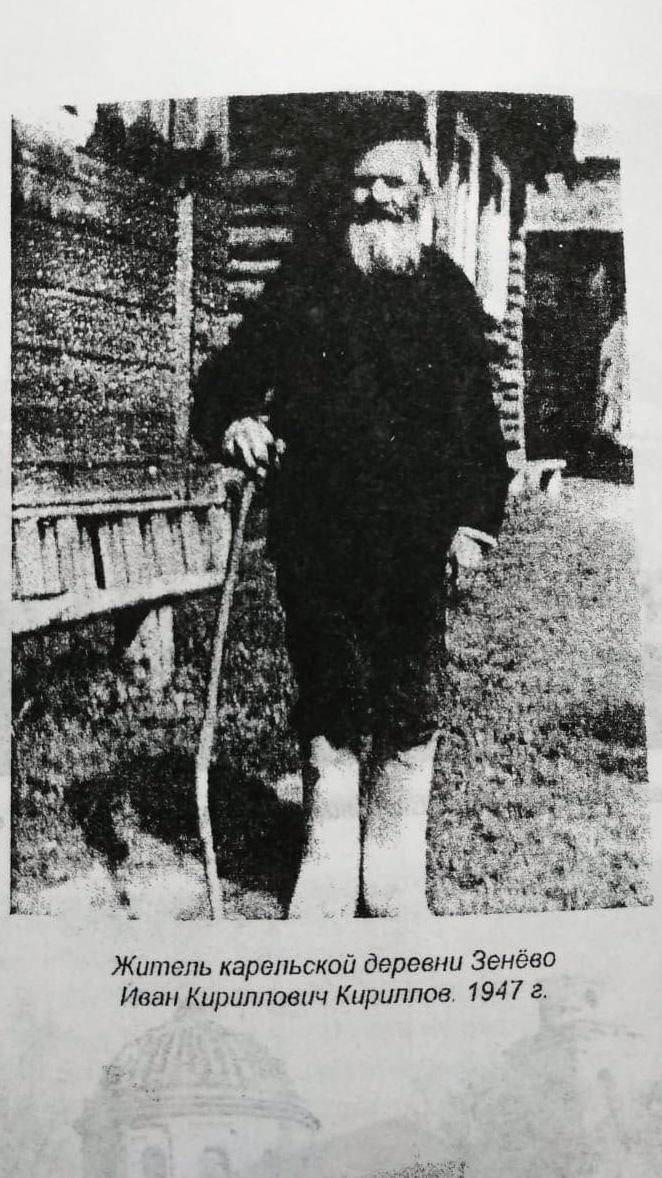 Снимок из энциклопедии «Тверская деревня» издательства Тверского государственного университета, 2001 год