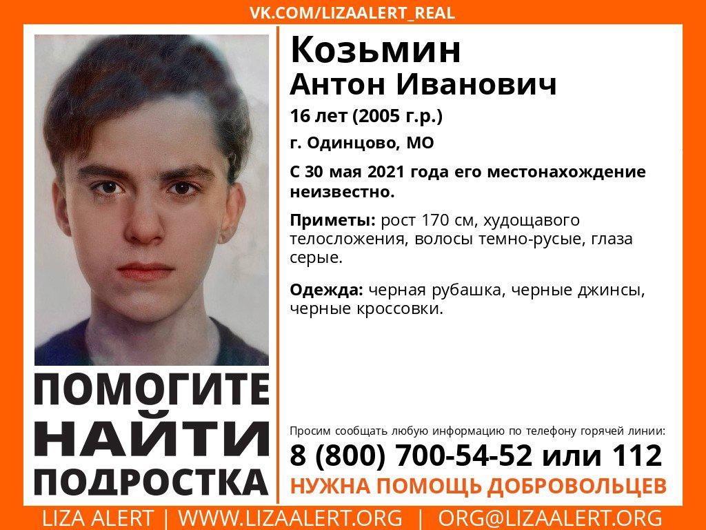 Внимание! Помогите найти подростка! Пропал #Козьмин Антон Иванович, 16 лет, г