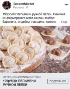 Открутили 15,2 млн рублей за 10 месяцев в нише «продукты питания», изображение №9