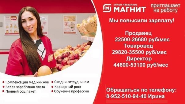 🛒 Магазин Магнит у дома ищет: ✔️ продавцов в г. Уч...