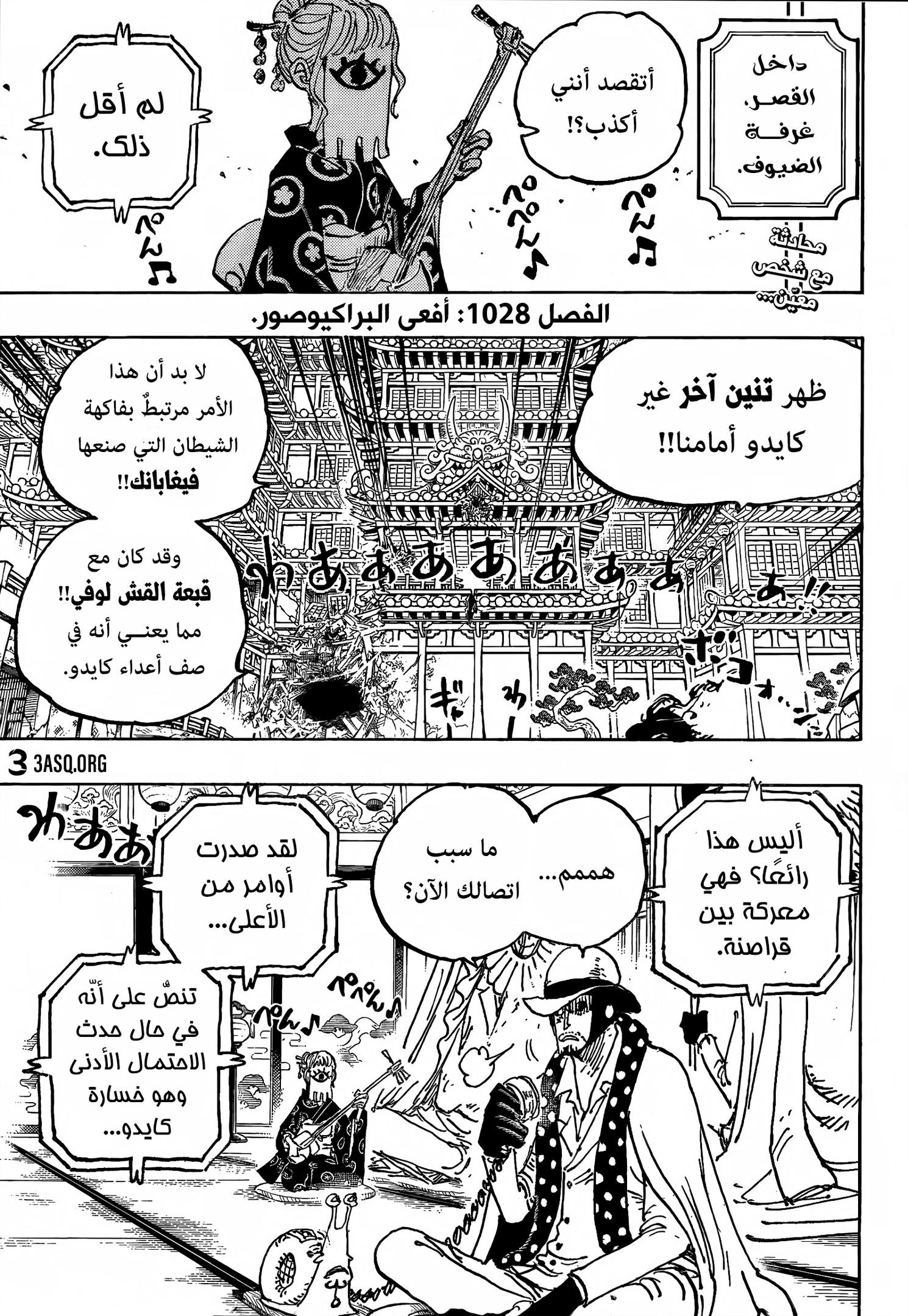 Arab One Piece 1028, image №3