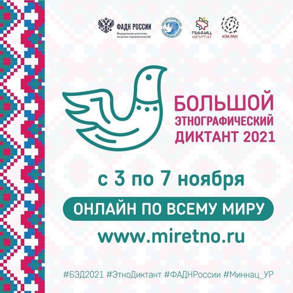Саратовцев приглашают принять участие в «Большом этнографическом диктанте-2021»