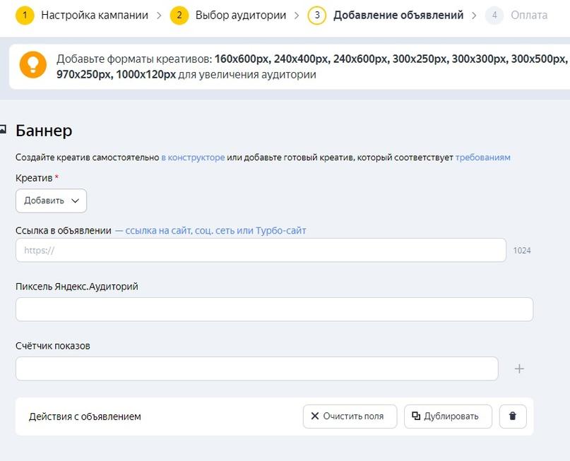 Появился новый формат медийной рекламы Яндекс.Директа — видеобаннеры