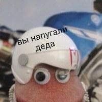 Климов Захар
