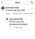 Барецкий Стас   Москва   19