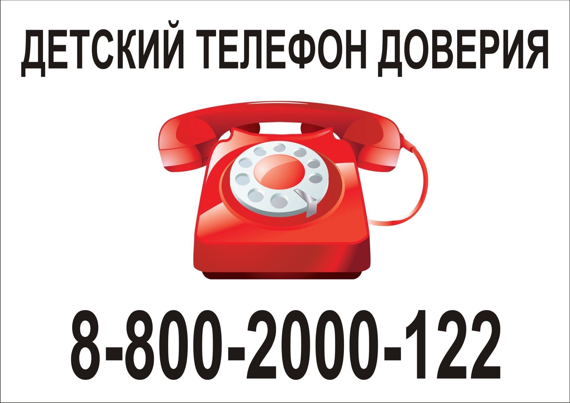 В службе телефона доверия работают прошедшие специальную