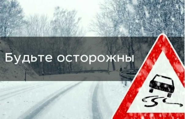 В Челябинской области прогнозируется ухудшение пог...