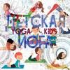 Детская Йога | Kids Yoga | Центр СемиЗнание