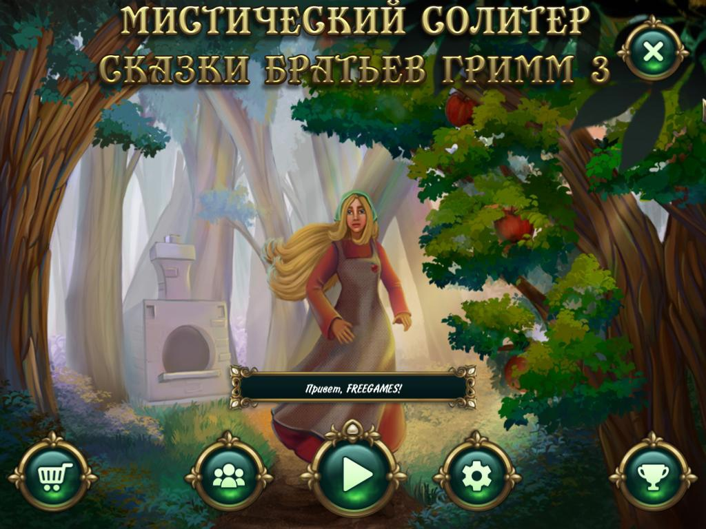 Мистический Пасьянс. Сказки братьев Гримм 3 | Mystery Solitaire. Grimm's Tales 3 (Rus)