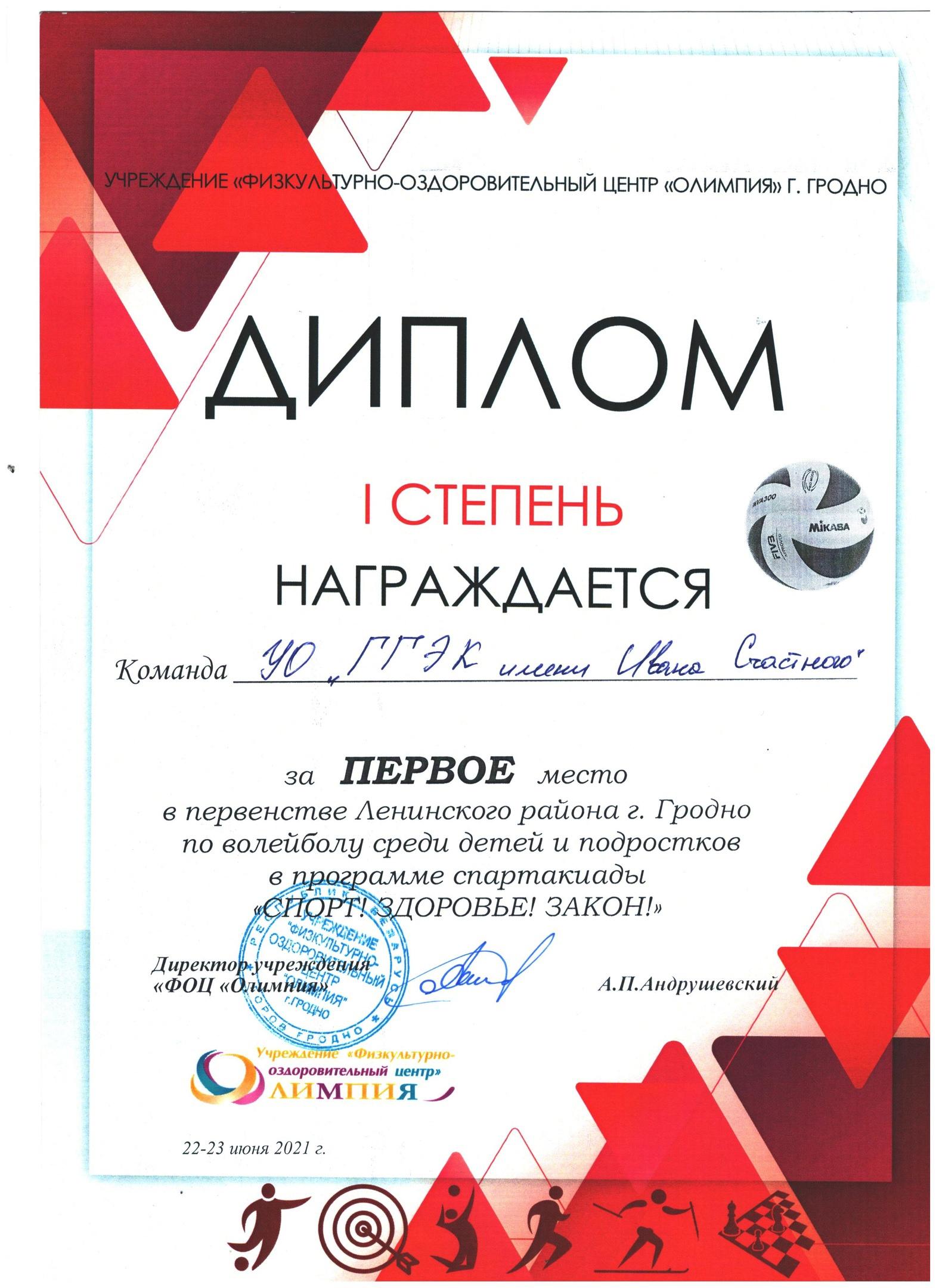 Победа в первенстве Ленинского района г.Гродно по волейболу